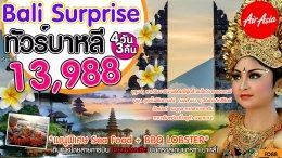 ทัวร์อินโดนีเซีย : บาหลีเซอร์ไพรซ์ 4วัน 3คืน(FD)