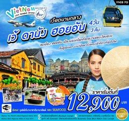ทัวร์เวียดนาม : ญาญ่า อิน ฮอยอัน 4วัน 3คืน (PG)