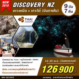 ทัวร์นิวซีแลนด์ :   ประตูสู่นิวซีแลนด์