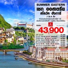 ทัวร์ยุโรป : SUMMER EASTERN   เชก  ออสเตรีย  สโลวัค  ฮังการี