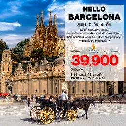 ทัวร์ยุโรป : HELLO BARCELONA สเปน