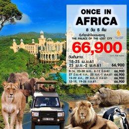 ทัวร์แอฟริกา : ONCE IN SOUTH AFRICA