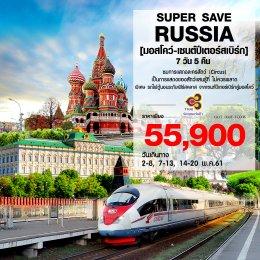 ทัวร์รัสเซีย : SUPER SAVE RUSSIA