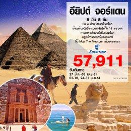 ทัวร์อียิปต์ : ลั้ลลา...อียิปต์ จอร์แดน