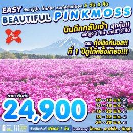 ทัวร์ญี่ปุ่น : Easy Beautiful Pinkmoss