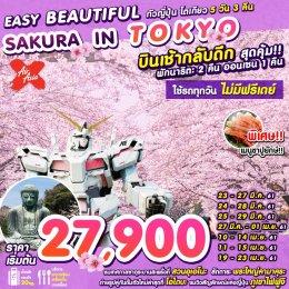 ทัวร์ญี่ปุ่น : Easy Beautiful Sakura In Tokyo