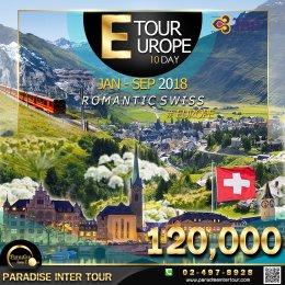 ทัวร์ยุโรป : โรแมนติก สวิตเซอร์แลนด์