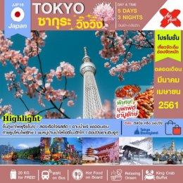 ทัวร์ญี่ปุ่น : Tokyo ซากุระวิ๊งๆ