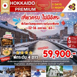 ทัวร์ญี่ปุ่น : Hokkaido Premium