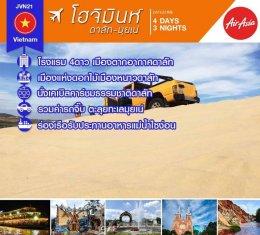 ทัวร์เวียดนาม : เวียดนามใต้ โฮจิมินห์ มุยเน่ ดาลัท