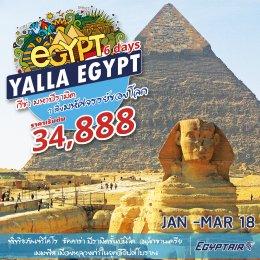 ทัวร์อียิปต์  : เสน่ห์อียิปต์