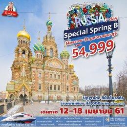 ทัวร์รัสเซีย : Special Spring Russia B