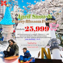 ทัวร์เกาหลี : April Snow & Cherry Blossom Festival