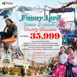 ทัวร์เกาหลี : Funny April Snow Festival & Cherry Blossom