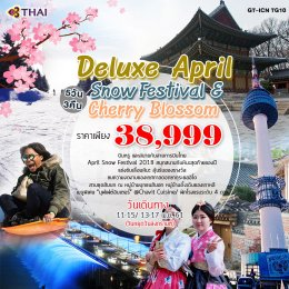 ทัวร์เกาหลี : Deluxe April Snow Festival & Cherry Blossom