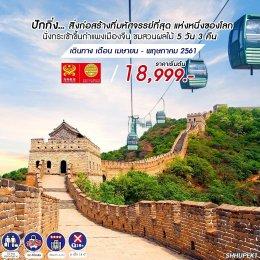 ทัวร์จีน : ปักกิ่ง