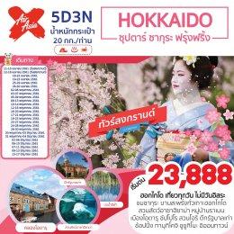 ทัวร์ญี่ปุ่น : HOKKAIDO 5D3N  ซุปตาร์ ซากุระ ฟรุ้งฟริ้ง