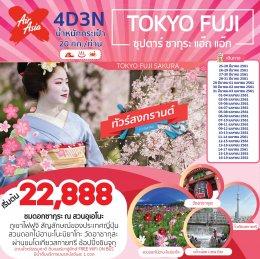 ทัวร์ญี่ปุ่น : TOKYO FUJI  ซุปตาร์ ซากุระ แอ๊กแอ๊ก