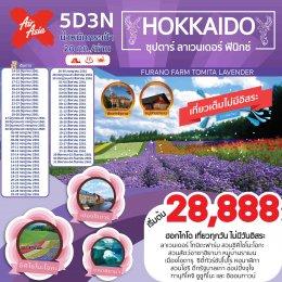 ทัวร์ญี่ปุ่น : HOKKAIDO ซุปตาร์ ลาเวนเดอร์ ฟินิกซ์