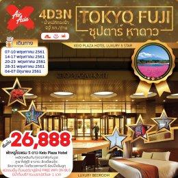 ทัวร์ญี่ปุ่น : TOKYO FUJI  ซุปตาร์ ห้าดาว