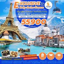 ทัวร์ยุโรป :  Exclusive Italy Swiss France