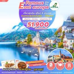 ทัวร์ยุโรป : Famous East Europe