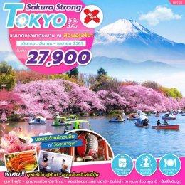 ทัวร์ญี่ปุ่น : Sakura Strong Tokyo