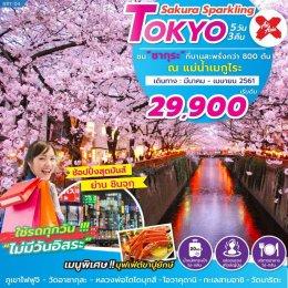 ทัวร์ญี่ปุ่น : Sakura Sparkling Tokyo