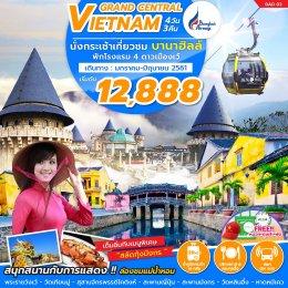 ทัวร์เวียดนาม : บานาฮิลล์ นั่งกระเช้าชมเมืองดานัง (BG)