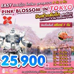 ทัวร์ญี่ปุ่น : Easy Pink Blossom in Tokyo