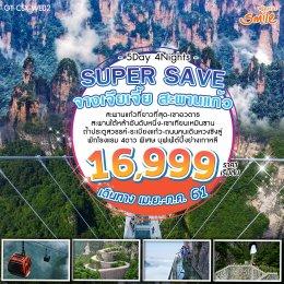 ทัวร์จีน : SUPER SAVE จางเจียเจี้ย สะพานแก้ว