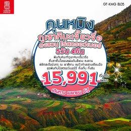 ทัวร์จีน : คุนหมิง ภูเขาหิมะเจี๊ยวจื่อ ตงชวน ไร่สตรอว์เบอร์รี่
