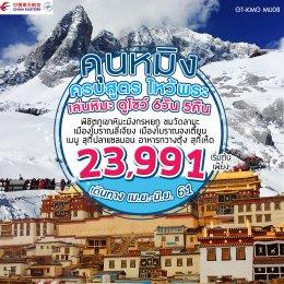ทัวร์จีน : คุนหมิง ไหว้พระ เล่นหิมะ ดูโชว์