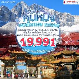 ทัวร์จีน : คุนหมิง ลี่เจียง  ภูเขาหิมะมังกรหยก