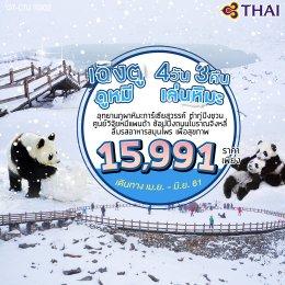 ทัวร์จีน : เฉิงตู ดูหมี เล่นหิมะ