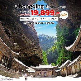 ทัวร์จีน : Chongqing ต๊ะ ต่อน หยอน 4D3N