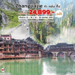 ทัวร์จีน : Zhangjiajie ก่ะ หล่ง ก๊ง 6D5N