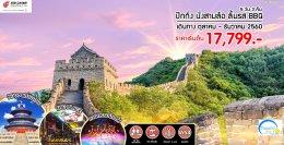 ทัวร์จีน : ปักกิ่ง นั่งสามล้อ ลิ้มรส BBQ พระราชวังฤดูร้อน