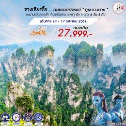 ทัวร์จีน : จางเจียเจี้ย...ชมดินแดนอัศจรรย์ภูเขาอวตาร