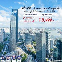ทัวร์จีน : เซึ่ยงไฮ้...จินเหมาทาวเวอร์ตึกสูงระฟ้า