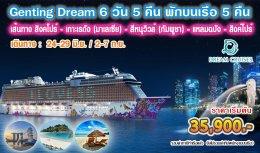 ทัวร์เรือสำราญ :  ล่องเรือสำราญ Genting Dream 6D5N
