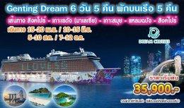 ทัวร์เรือสำราญ :  ล่องเรือสำราญ Genting Dream