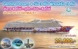 ทัวร์เรือสำราญ :  ล่องเรือสำราญ Genting Dream 4D3N