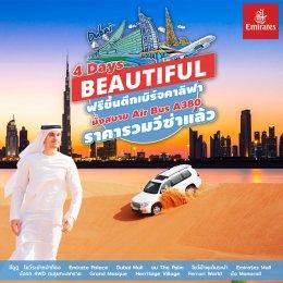 ทัวร์ดูไบ : Beautiful Dubai Abudhabi