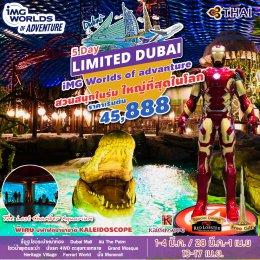 ทัวร์ดูไบ : Limited Dubai