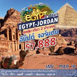ทัวร์อียิปต์ : อียิปต์ จอร์แดน สุดคุ้ม