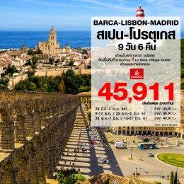 ทัวร์ยุโรป :  BARCA – LISBON - MADRID