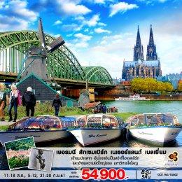 ทัวร์ยุโรป : เยอรมนี ลักเซมเบิร์ก เนเธอร์แลนด์ เบลเยี่ยม