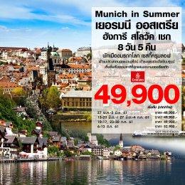 ทัวร์ยุโรป : Munich in Summer  เยอรมนี ออสเตรีย ฮังการี สโลวัค เชก