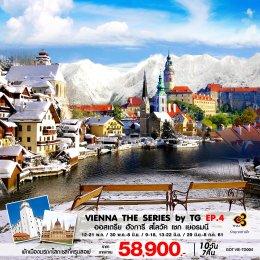 ทัวร์ยุโรป : VIENNA THE SERIES by TG EP.4 ออสเตรีย ฮังการี สโลวัค เชก เยอรมนี
